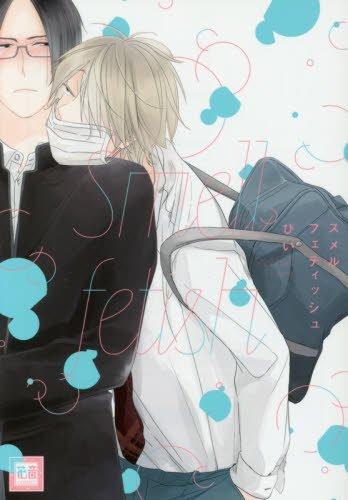 スメルフェティッシュ (花音コミックス)の詳細を見る