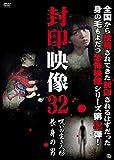封印映像32 呪いの生き人形/長身の男[ATVD-18140][DVD]