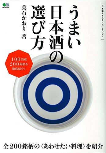うまい日本酒の選び方 (日本酒テイスティングBOOK)の詳細を見る