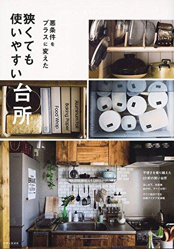 RoomClip商品情報 - 狭くても使いやすい台所 (私のカントリー別冊)