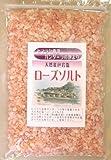 天然紅色岩塩 ヒマラヤピンクソルト ミル用粗粒 (3~5mm)300g入