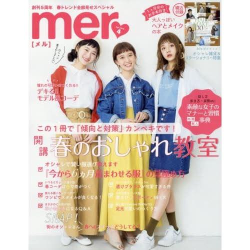 mer(メル) 2018年 04 月号 [雑誌]