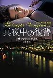 真夜中の復讐 ミッドナイトシリーズ (扶桑社BOOKSロマンス)