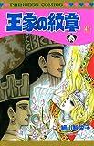 王家の紋章 41 (プリンセス・コミックス)