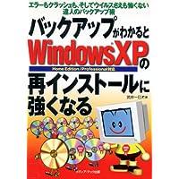 バックアップがわかるとWindowsXPの再インストールに強くなる―エラーもクラッシュも、そしてウイルスさえも怖くない達人のバックアップ術 Home Edition/Professional対応