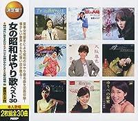 決定盤! 女の昭和はやり歌 ベスト30 2枚組 WCD-660