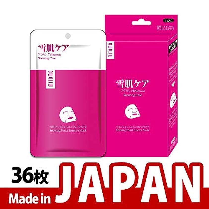 美容師応じる単調な【HS002-A-4】MITOMO日本製シートマスク/6枚入り/36枚/美容液/マスクパック/送料無料