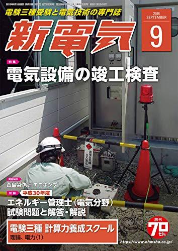 新電気 2018年 09 月号 [雑誌]