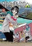 ゆるキャン△ 10 (まんがタイムKRコミックス)