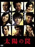 太陽の罠[DVD]