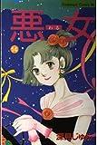悪女(わる) (14) (講談社コミックスビーラブ (534巻))