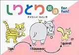 しりとり英語for fun!