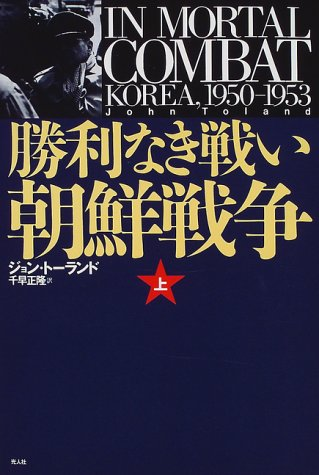 勝利なき戦い―朝鮮戦争 1950‐1953〈上〉
