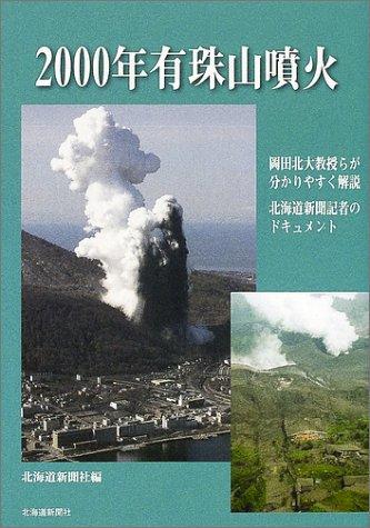 2000年有珠山噴火
