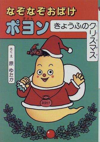 なぞなぞおばけポヨン―きょうふのクリスマス (なぞなぞおばけポヨンシリーズ)の詳細を見る