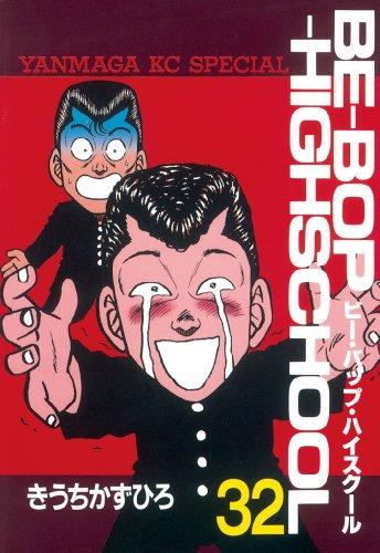 BE?BOP?HIGHSCHOOL(32) (ヤングマガジンコミックス)