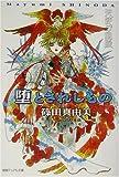 堕とされしもの〈上〉天使の血脈 (徳間デュアル文庫)