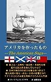 アメリカを作ったもの ?The American Saga?: 植民地期の歴史・政治・宗教の影響を知りアメリカ文化の本質を理解するための入門書