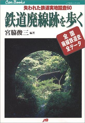 鉄道廃線跡を歩く JTBキャンブックスの詳細を見る