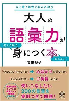 [吉田裕子]の大人の語彙力が使える順できちんと身につく本