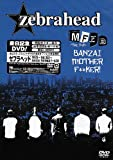 MFZB~THE DVD~ BANZAI MOTHER F**KER![DVD]