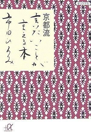 京都流 言いたいことが言える本 (講談社+α文庫)