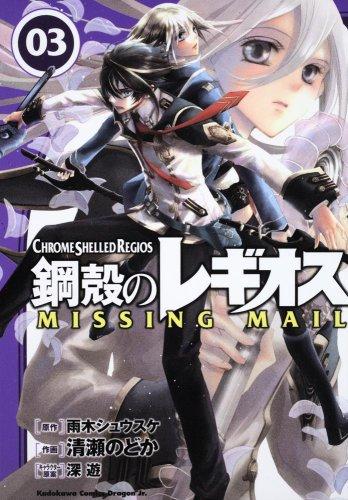 鋼殻のレギオスMISSING MAIL3 (角川コミックス ドラゴンJr. 123-3)の詳細を見る