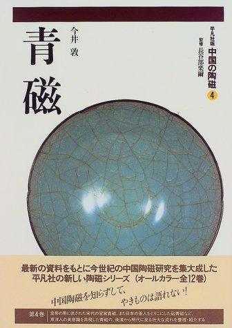青磁 (中国の陶磁)