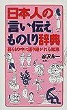 日本人の「言い伝え」ものしり辞典―暮らしの中に語り継がれる知恵