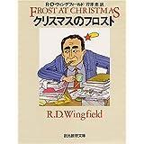クリスマスのフロスト (創元推理文庫)