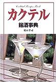 カクテル銘酒事典
