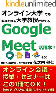 オンライン大学 でも教鞭を執る大学教授が教えるGoogle Meet 活用本!: オンライン会議・授業・セミナーは この1冊でOK!