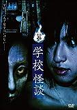 怪談参・学校怪談[DVD]