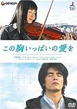 映画 この胸いっぱいの愛を 動画〜2005
