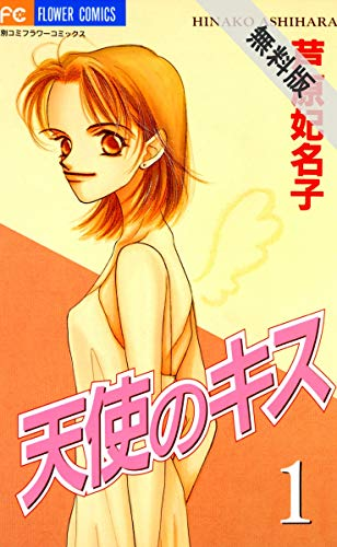 天使のキス(1)【期間限定 無料お試し版】 (フラワーコミックス)