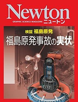 [科学雑誌Newton]のNewton 検証 福島原発 福島原発事故の実状