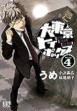 大東京トイボックス 4 (バーズコミックス)