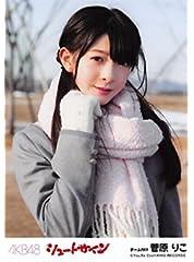 【菅原りこ】 公式生写真 AKB48 シュートサイン 劇場盤 みどりと森の運動公園Ver.
