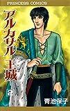 アルカサル-王城- 2 (プリンセス・コミックス)