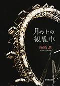荻原浩『月の上の観覧車』の表紙画像