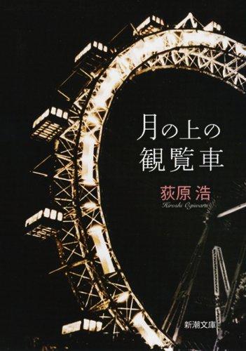 月の上の観覧車 (新潮文庫)