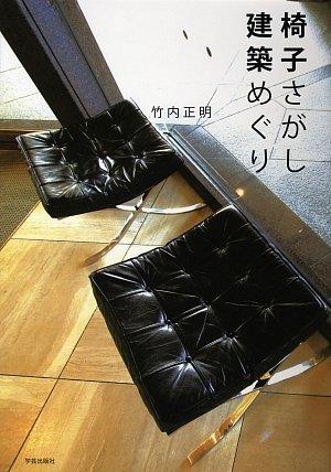 椅子さがし建築めぐりの詳細を見る