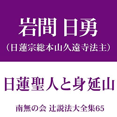 南無の会 辻説法大全集 65.日蓮聖人と身延山 | 岩間 日勇