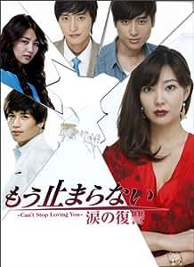もう止まらない ~涙の復讐~DVD-BOX1