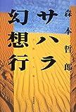 サハラ幻想行 (シリーズ文明と人間)