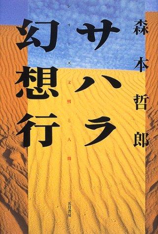 サハラ幻想行 (シリーズ文明と人間)の詳細を見る