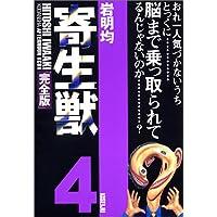寄生獣(完全版)(4) (KCデラックス)