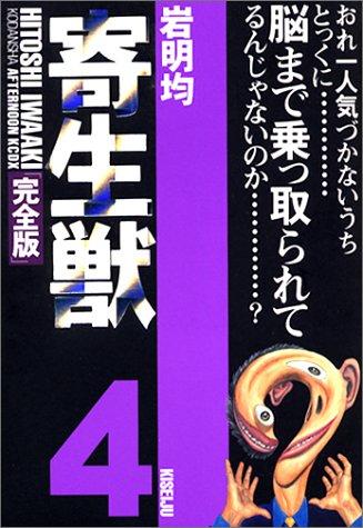 寄生獣(完全版)(4) (KCデラックス アフタヌーン)の詳細を見る