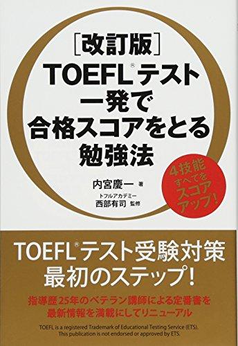 [改訂版]TOEFLテスト 一発で合格スコアをとる勉強法の詳細を見る