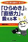 仕事の質を劇的に変える  「ひらめき」と「直感力」を鍛える本 (DO BOOKS)